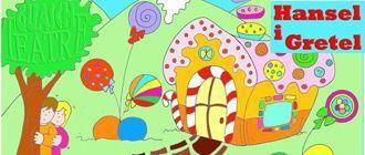 Hansel i Gretel, La caseta de caramel